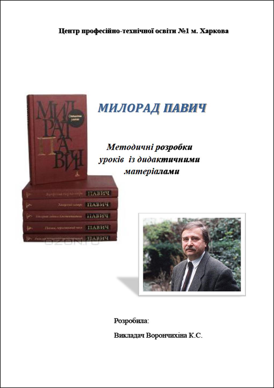 ВорончихФОТО