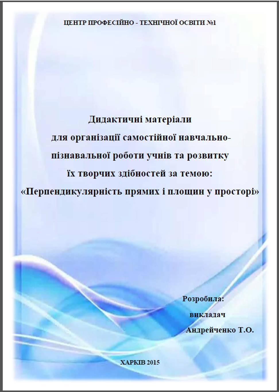 Дидактичні Андрейченко2