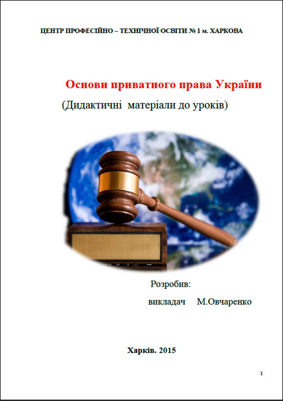 Право Овчаренко ФОТО