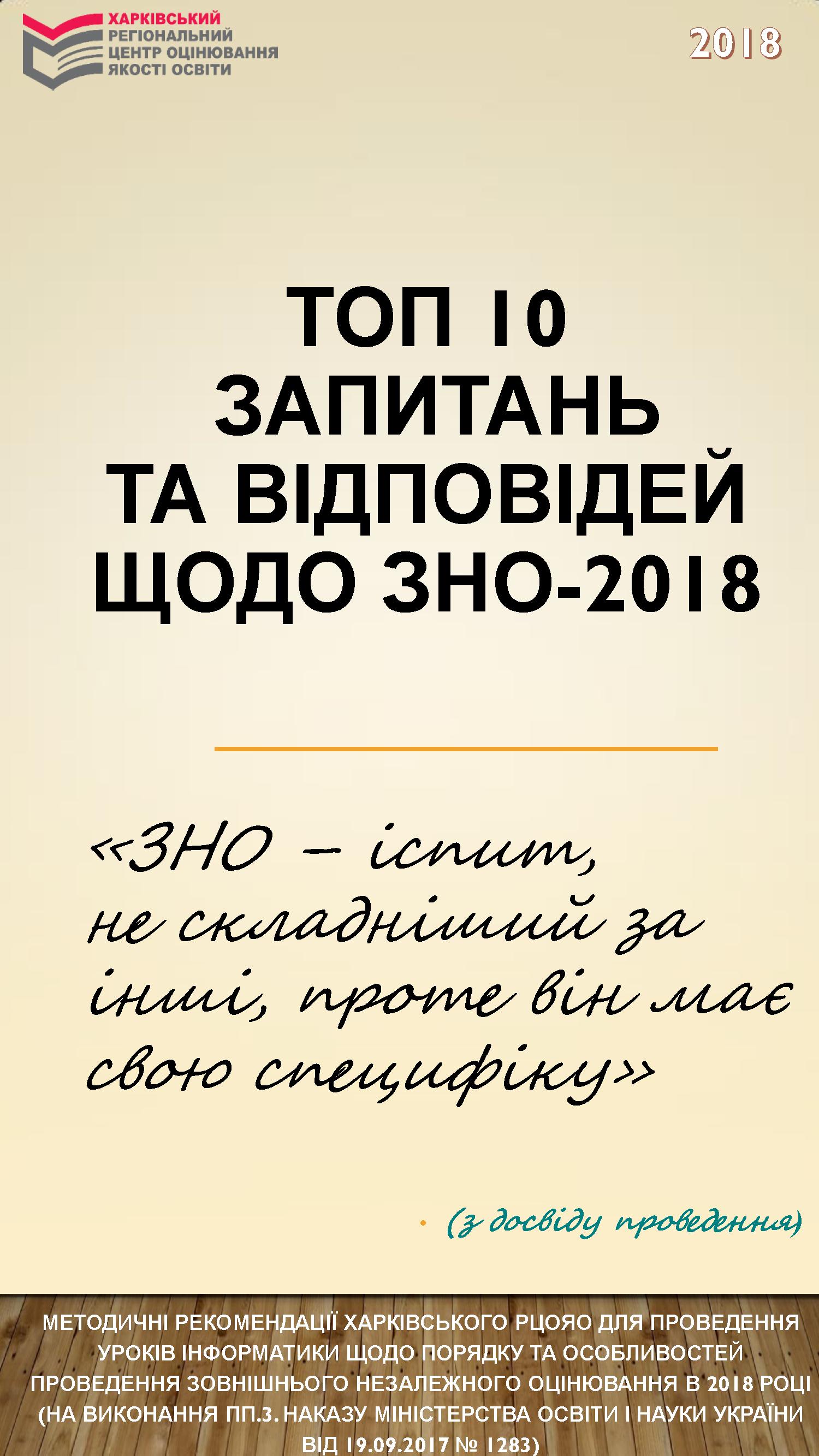 Урок 2018_Pagina_01