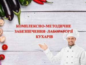 Лабораторія Кухарів