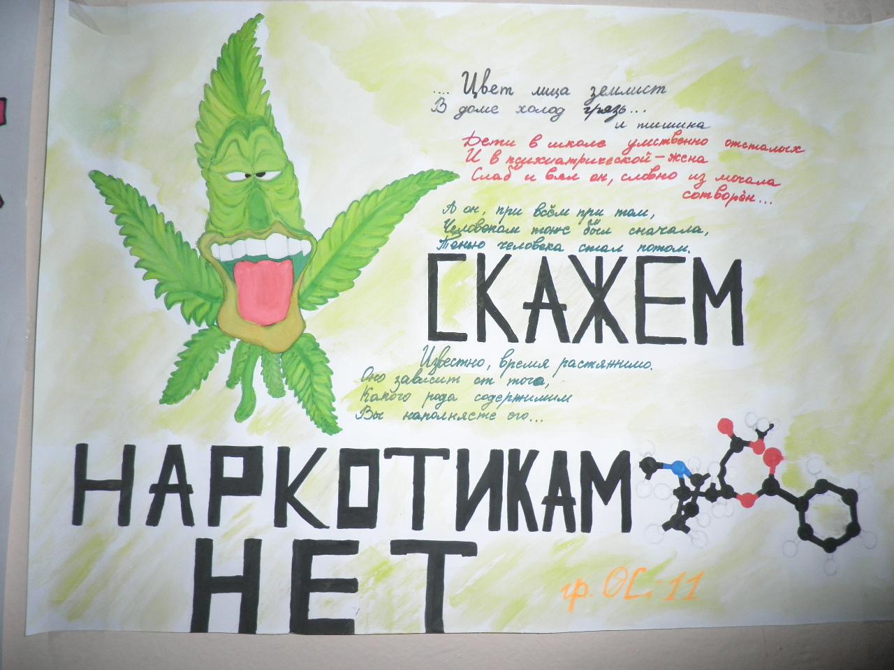 Конкурс стіннівок «Скажи наркотикам «НІ!»A