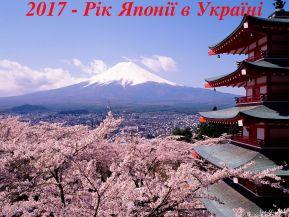watermarked - 2017-рік Японії в Україні