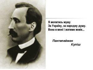 П.Кулыш